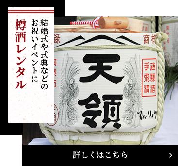 樽酒レンタル
